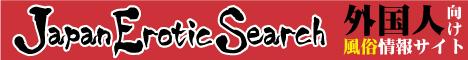 JapanEroticSearchのリンク